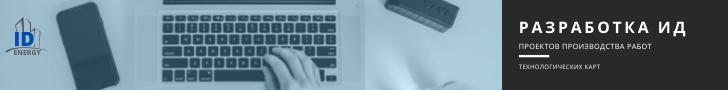 Idenegia.ru - услуги по разработке ИД, ППР, ТК